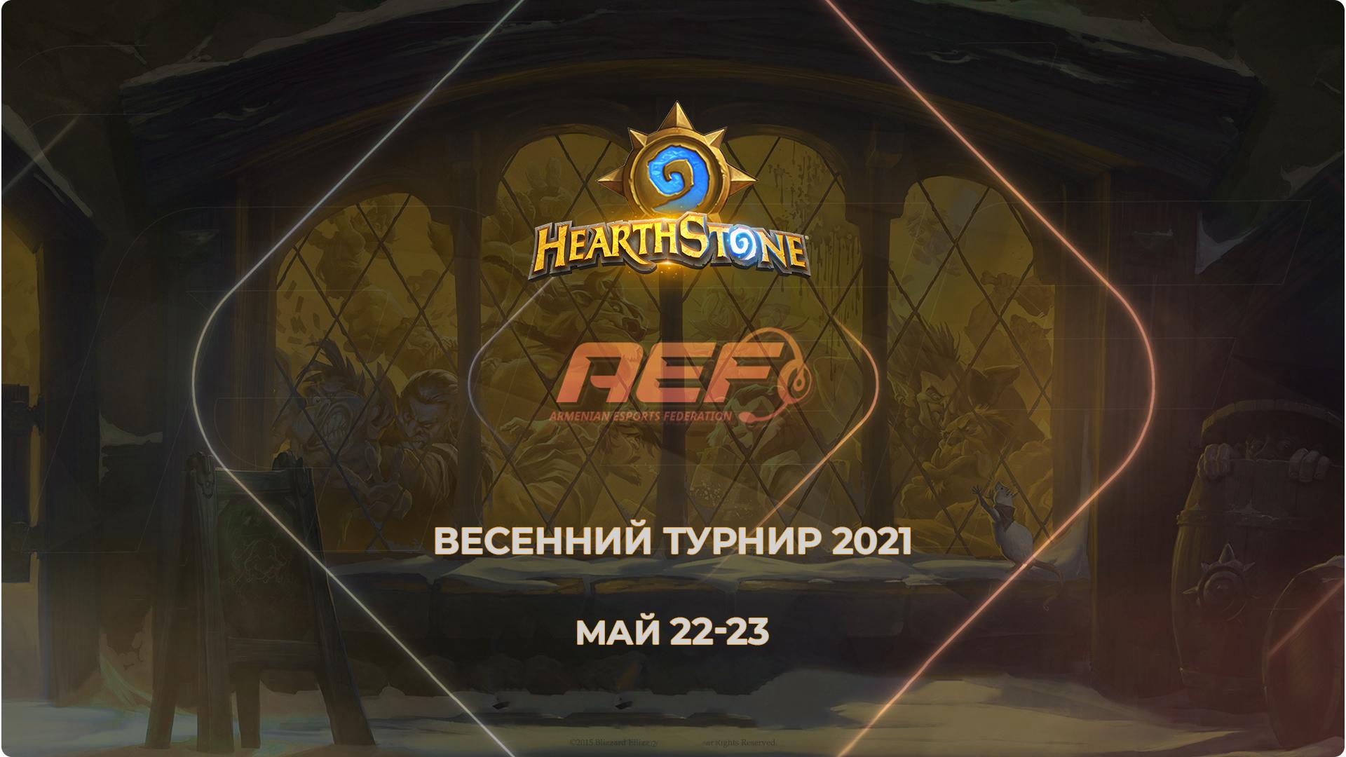 Регистрация на Весенний Чемпионат Hearthstone открыта
