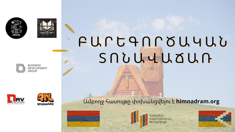 Բարեգործական տոնավաճառ՝ հասույթը «Հայաստան» համահայկական հիմնադրամ փոխանցելու համար