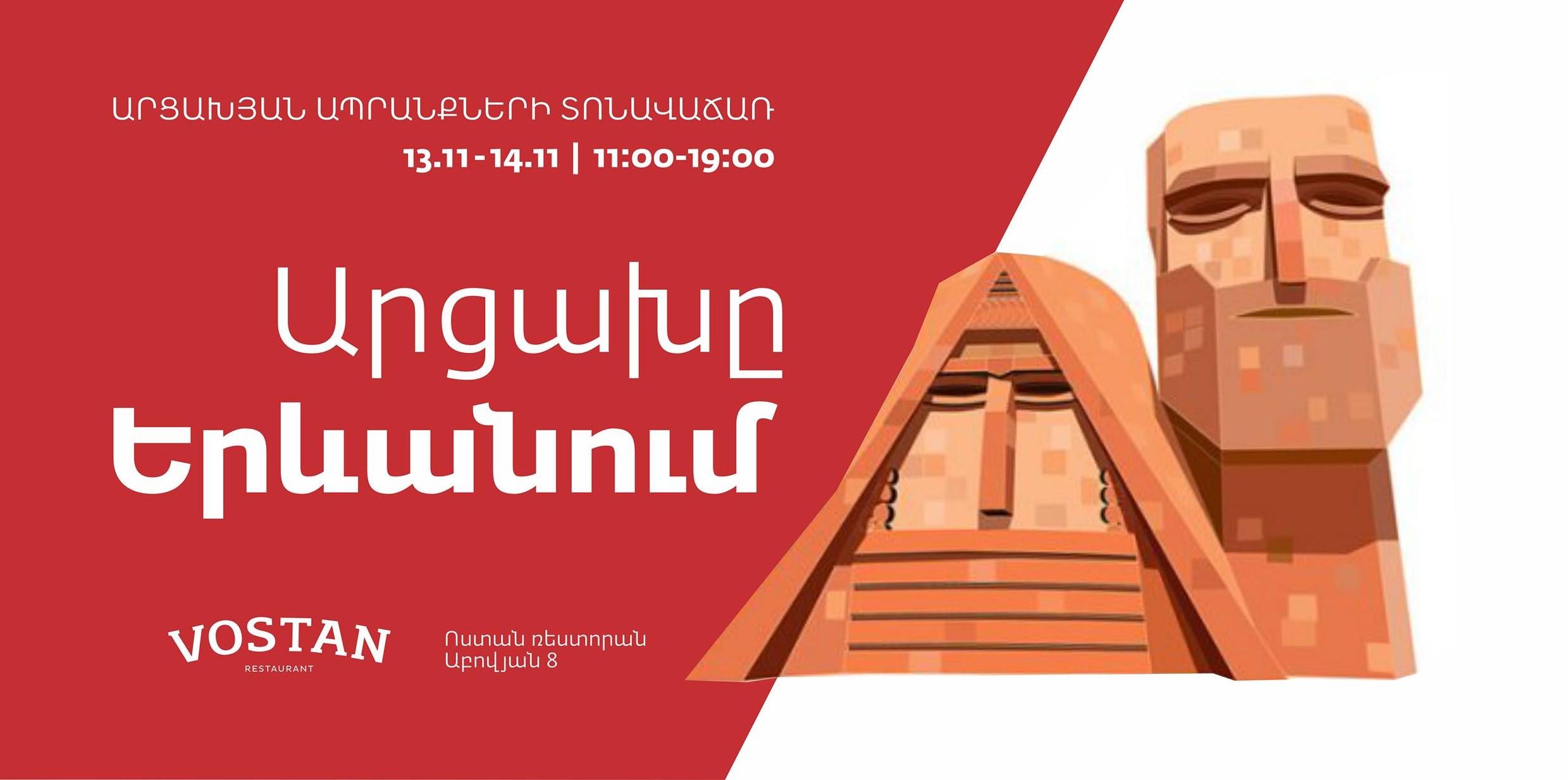 """""""Արցախը Երևանում"""" Արցախյան ապրանքների տոնավաճառ"""