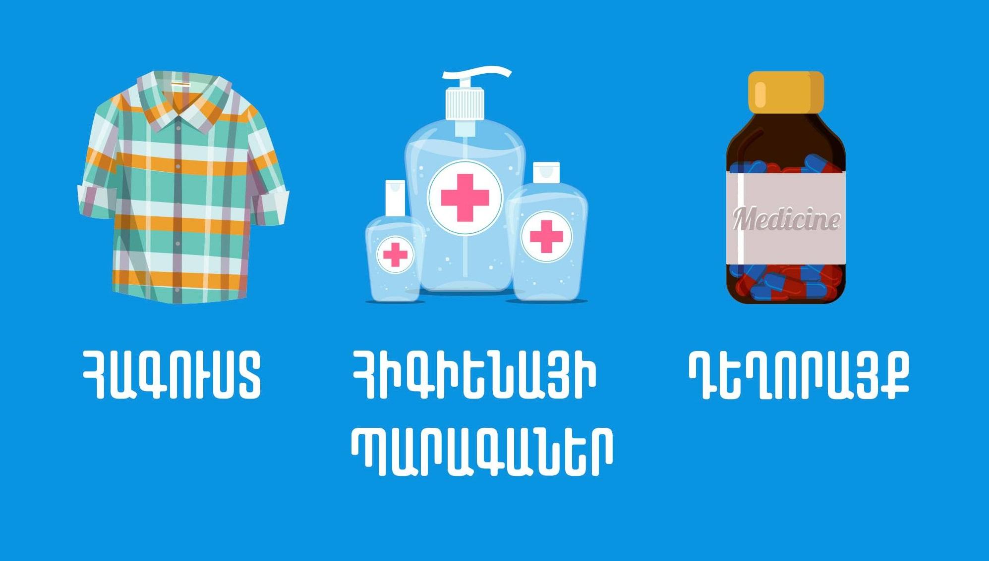 Տուժածների համար օգնության հավաքագրում «Իրական աշխարհ, Իրական մարդիկ» ՀԿ կողմից