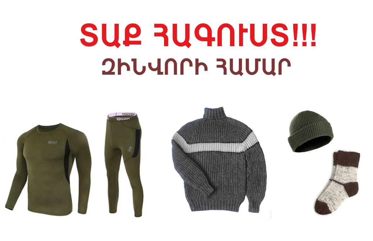 Տաք հագուստի հավաքագրում՝ զինվորների համար