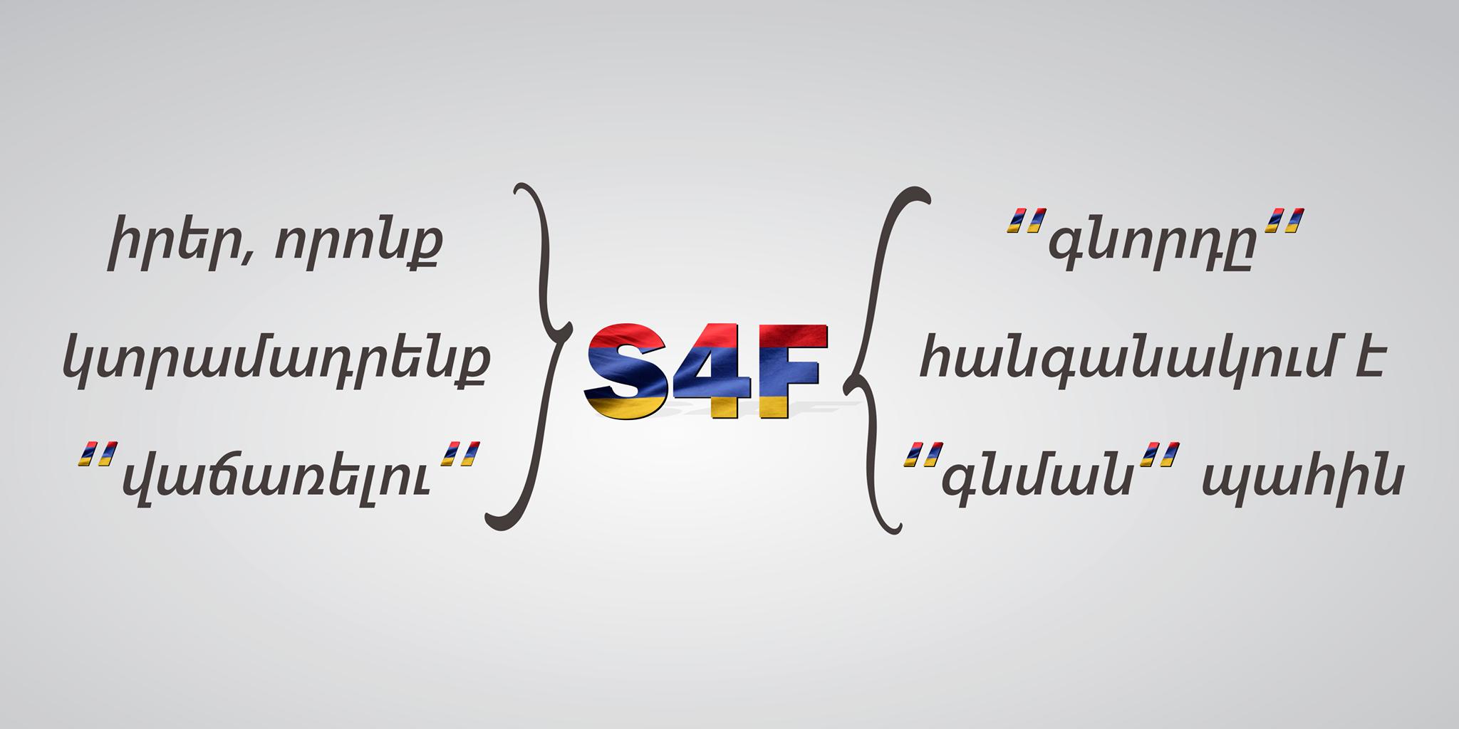 Sale4Fund. Իրերի վաճառք, որի գումարը փոխանցվում է Հայաստան հիմնադրամին