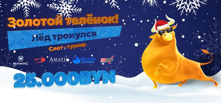 """Новогодний Слот-турнир """"Золотой Телёнок"""" от GrandCasino"""