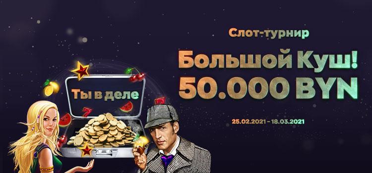 Большой Куш - это 50 000 BYN!