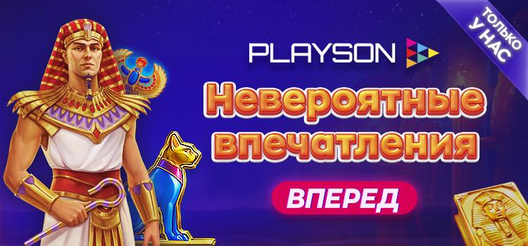 Эксклюзивные слоты PLAYSON на GG.by