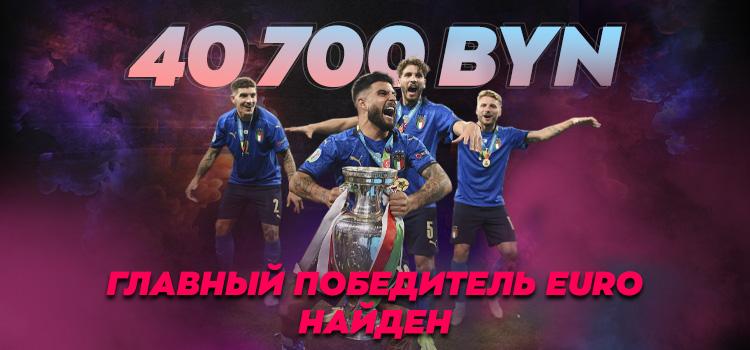 Главный победитель EURO 2020 найден на Grandsport.by