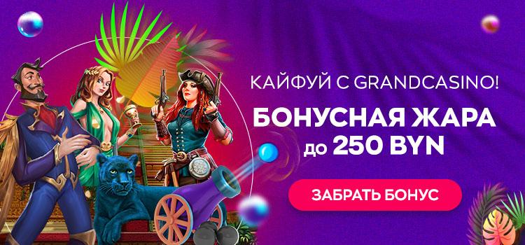 "На Grandcasino.by ""Бонусная Жара"" +50%"