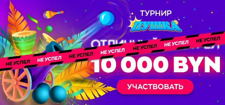 """10 000 BYN  в новом """"Пушечном"""" турнире!"""