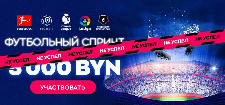 """""""Футбольный спринт"""" на 5000 BYN!"""