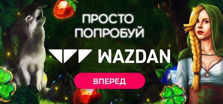 Новые слоты от провайдера Wazdan!