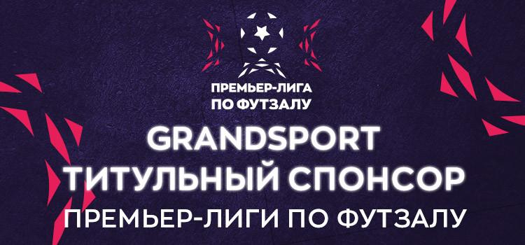 GrandSport и ФУТЗАЛ перевернули игру!