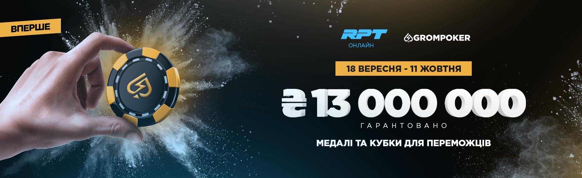 Серія RPT Онлайн