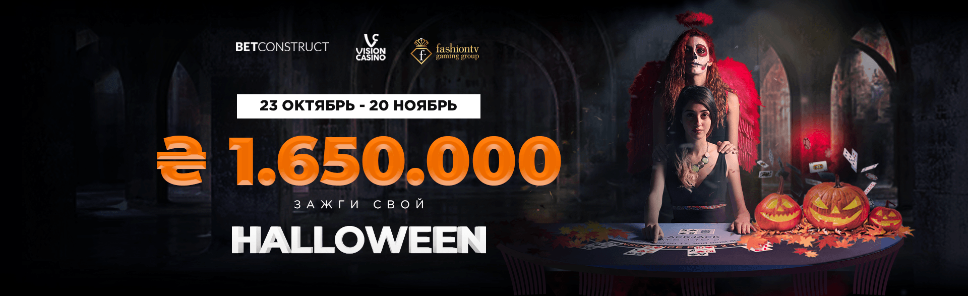 Halloween-турнир от BetConstruct