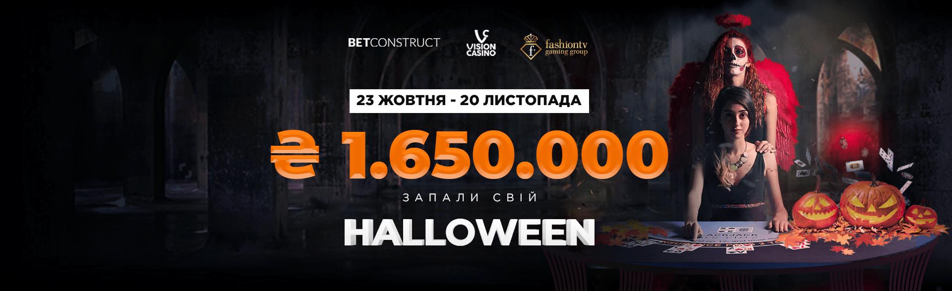 Halloween-турнір від BetConstruct