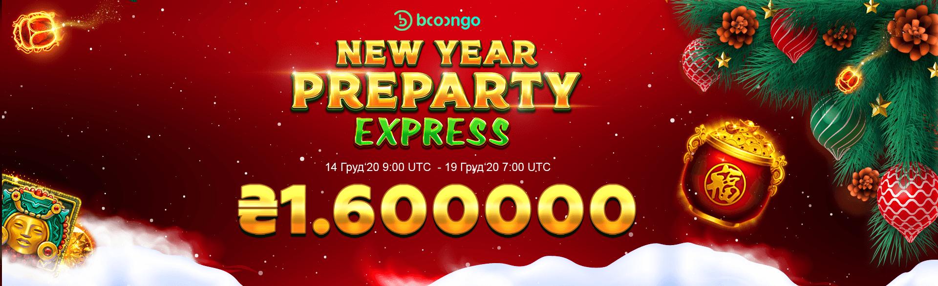 Святкова акція New Year Pre-Party Express
