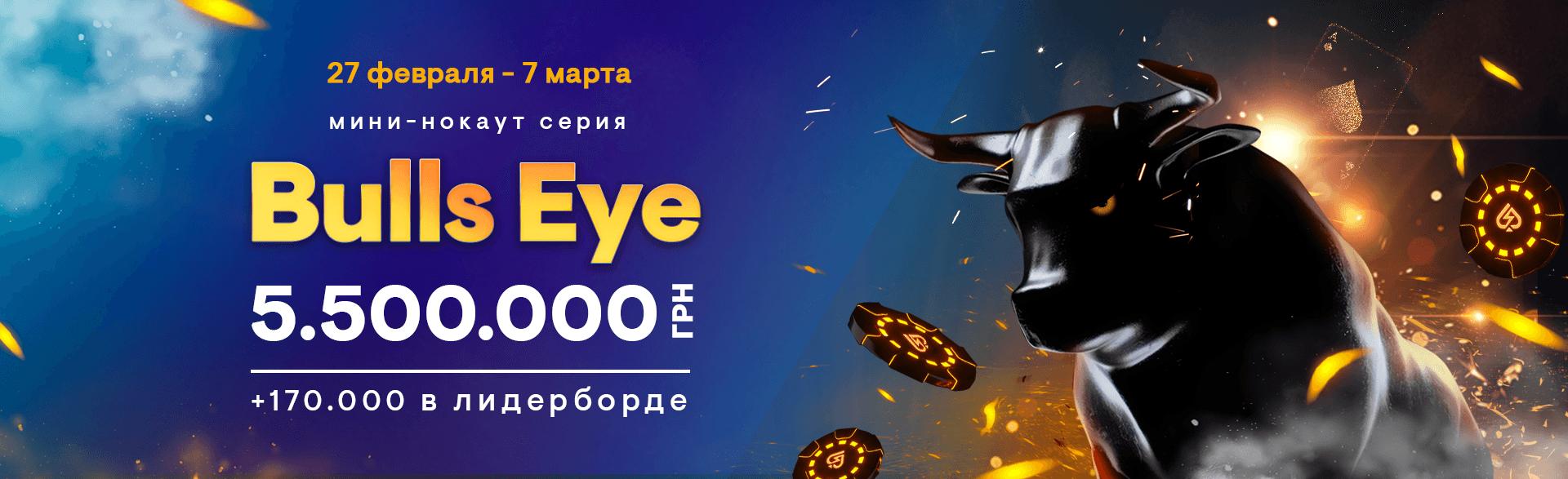 Bull's Eye KO Series