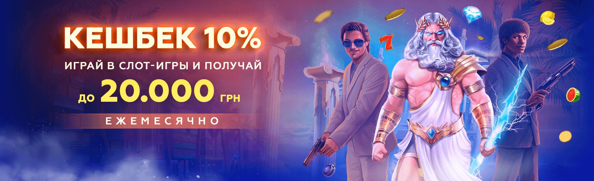 Кешбек 10%