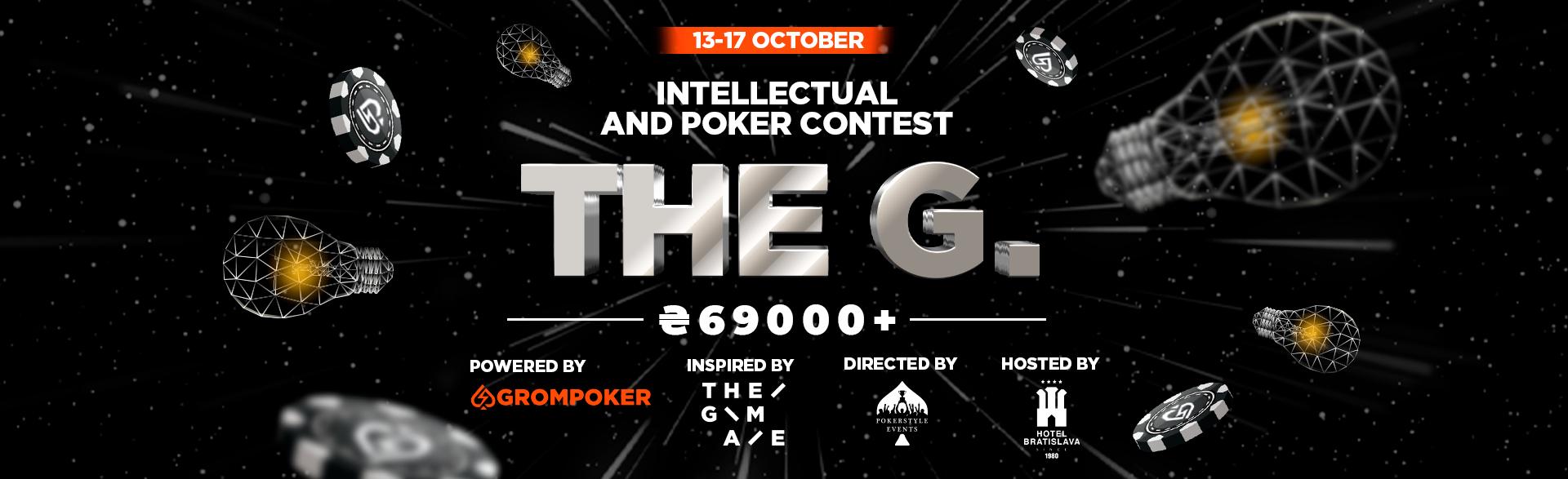 Інтелектуально-покерний турнір The G.