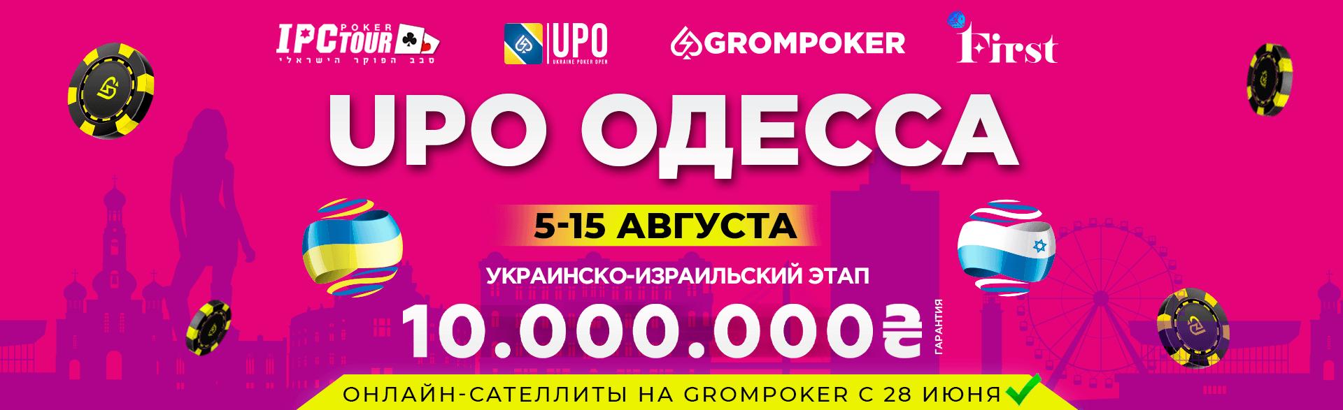UPO & IPC Одесса
