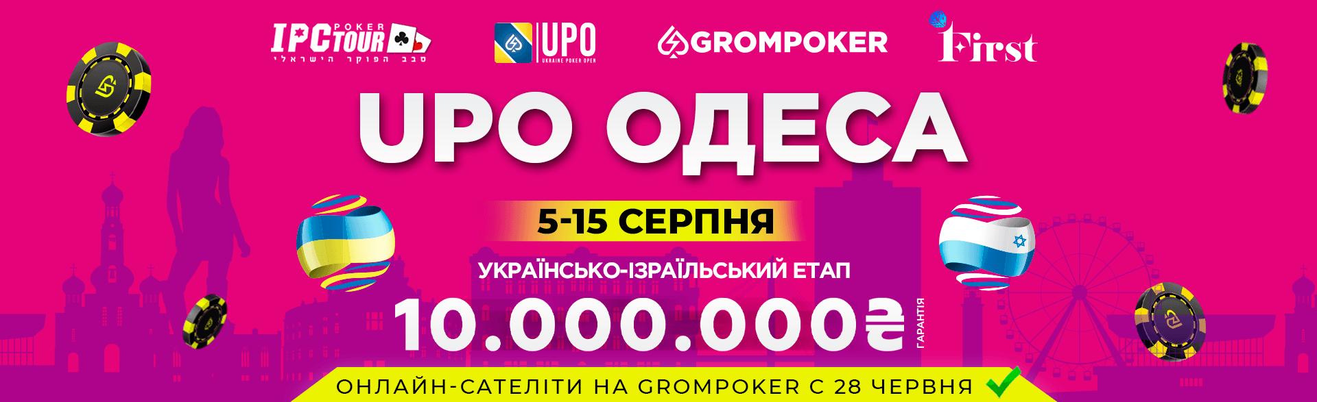 UPO & IPC Одеса