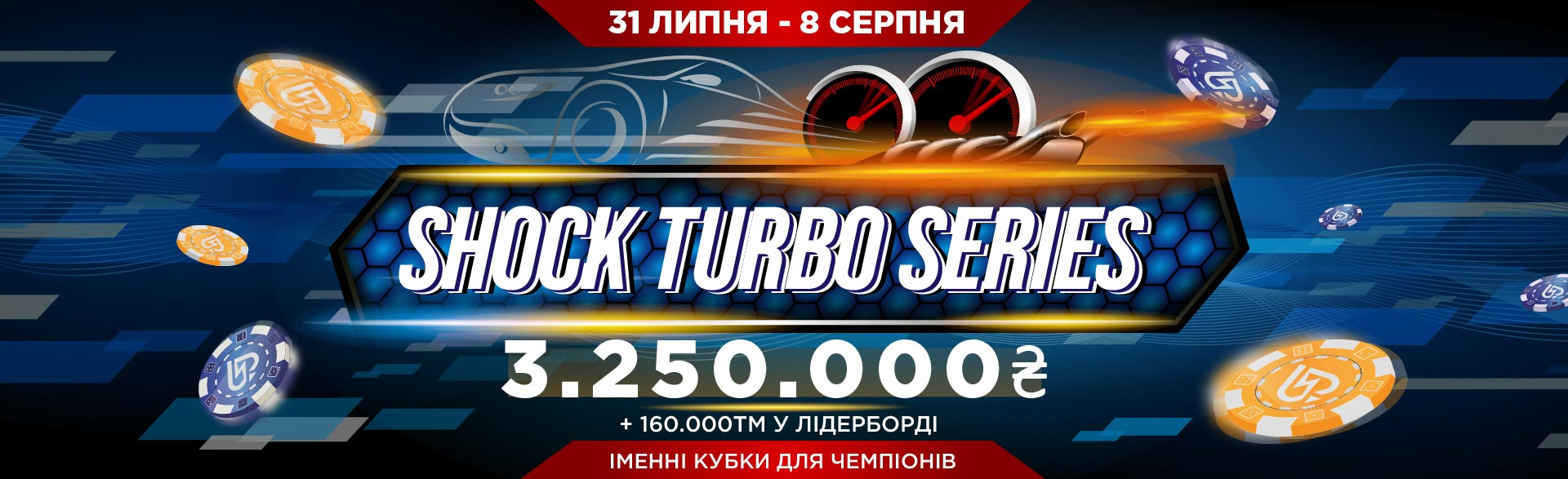 Shock Turbo Series