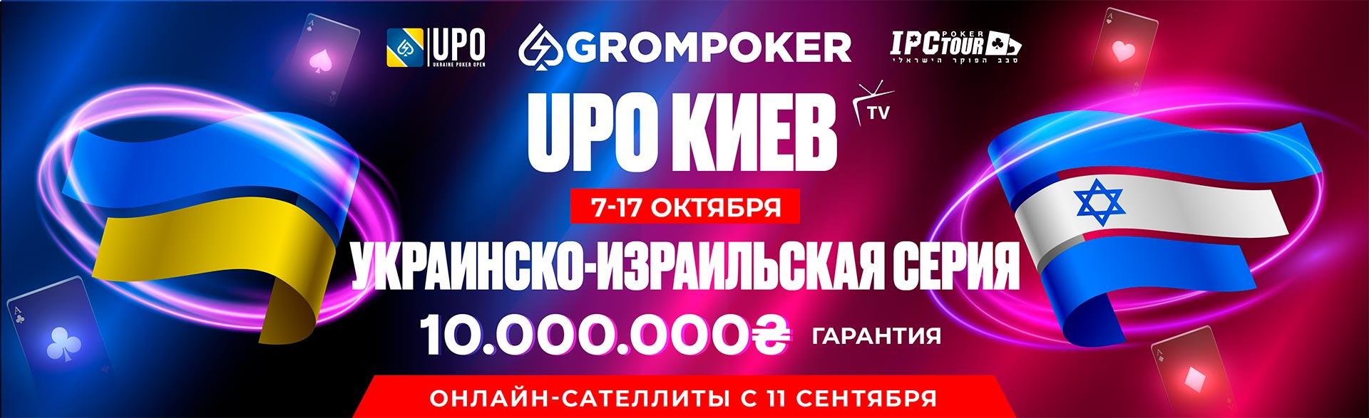 Grompoker UPO & IPC Киев