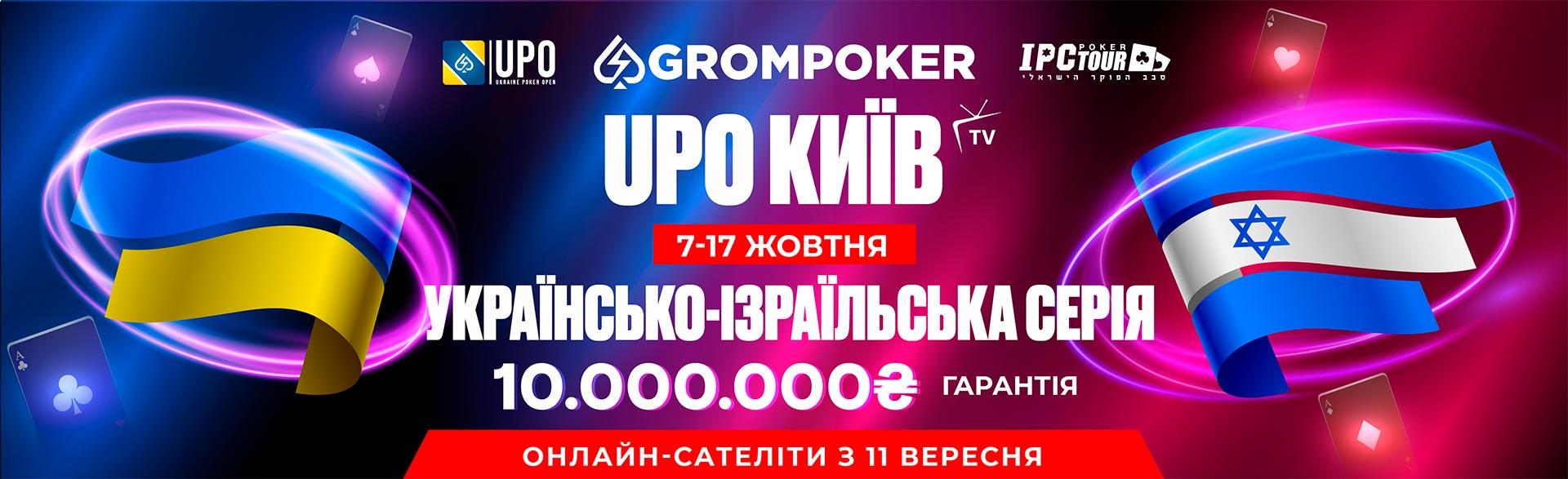 Grompoker UPO & IPC Київ