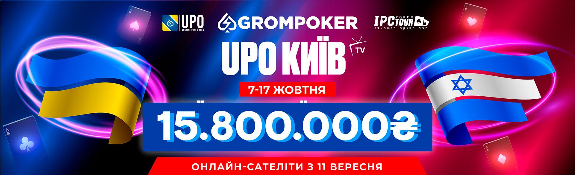 Як пройшла серія UPO Kyiv