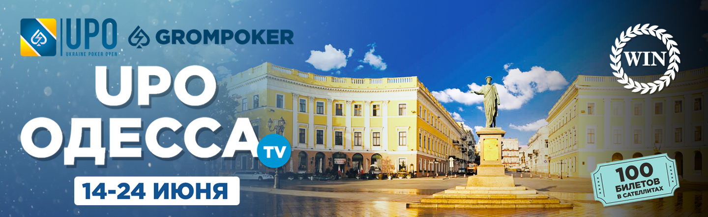 Ukraine Poker Open в Одессе