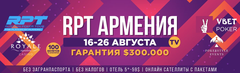 100 билетов на RPT Армения