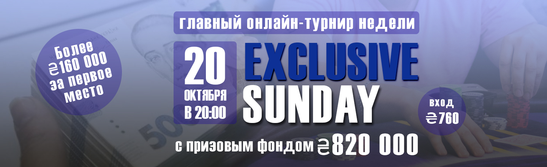 Exclusive Sunday