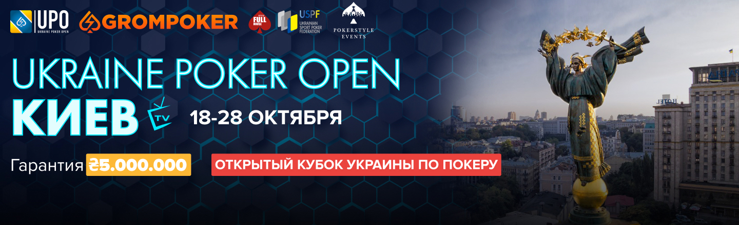 Ukraine Poker Open Киев