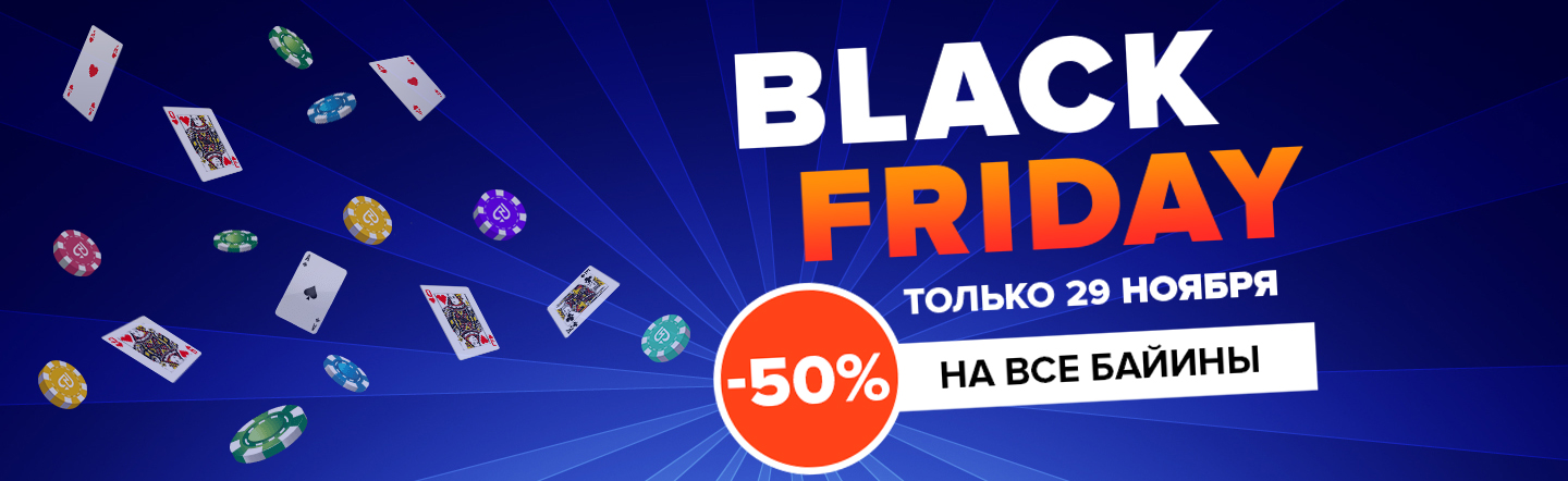 Black Friday на Grompoker