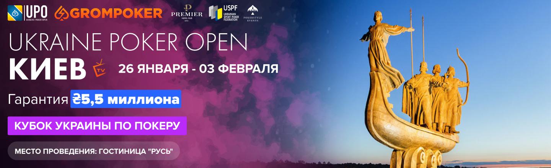 Ukraine Poker Open возвращается!