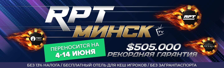 Сателлиты на RPT Минск