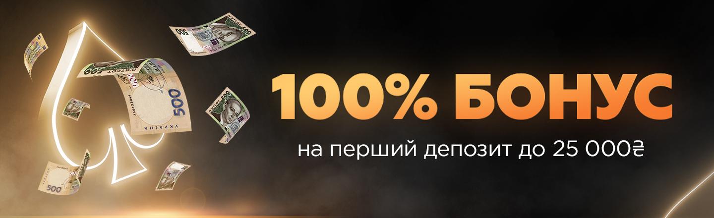 100% Бонус