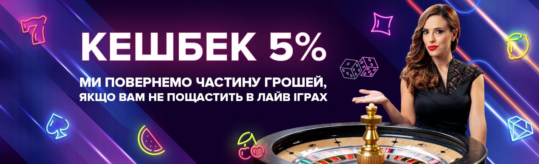 Кешбек 5% в Лайв Іграх