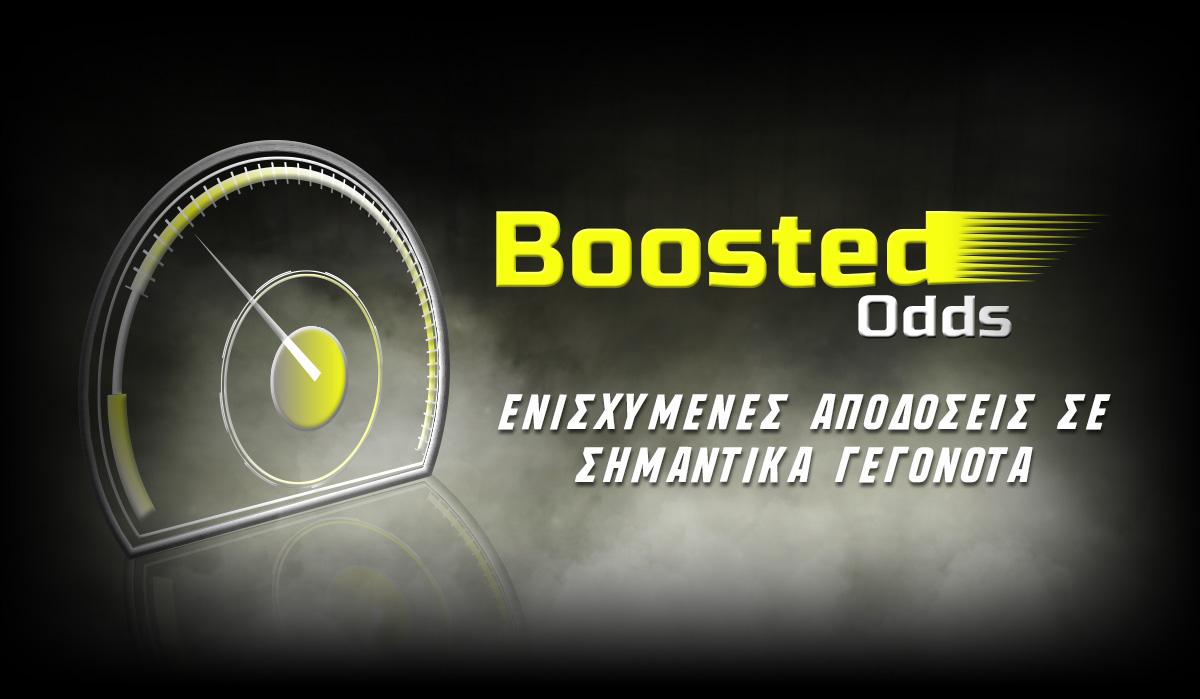 Boosted Odds - Αυξημένες Αποδόσεις