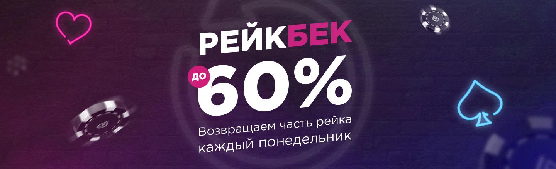 Рейкбек до 60%