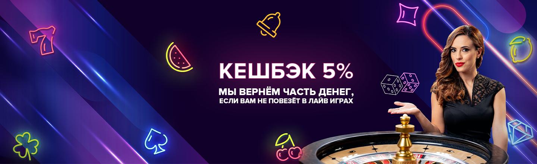 Кешбэк 5% в лайв играх