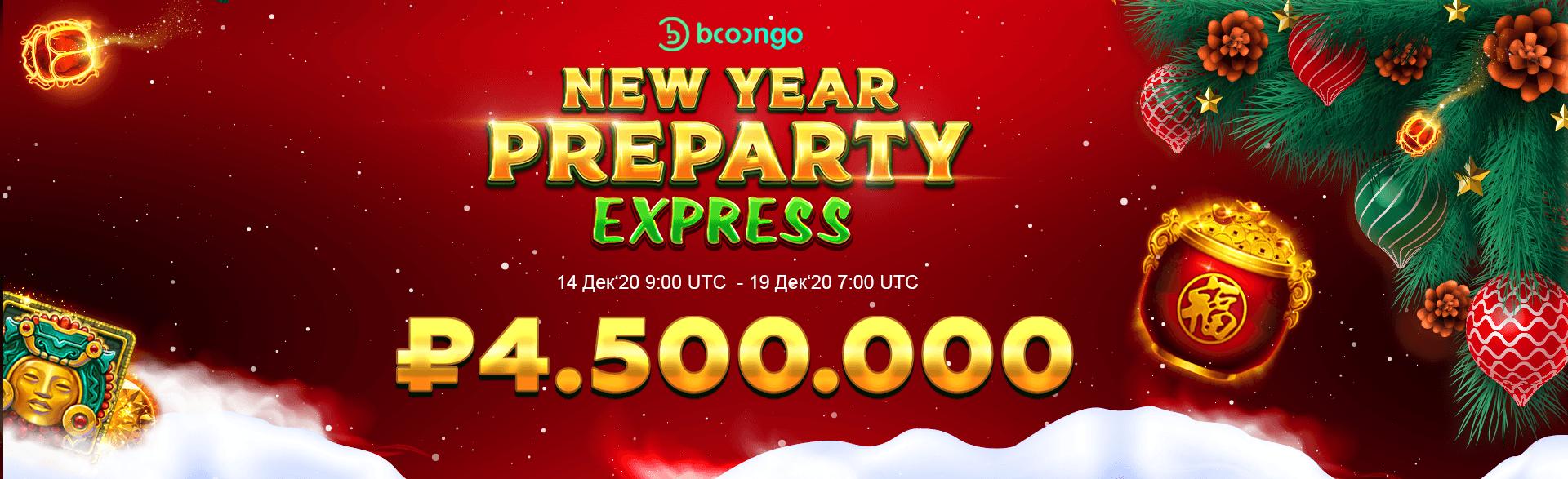 Праздничная акция New Year Pre-Party Express