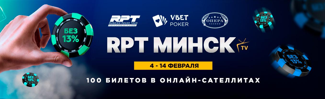 Сателлиты на VBet RPT Минск