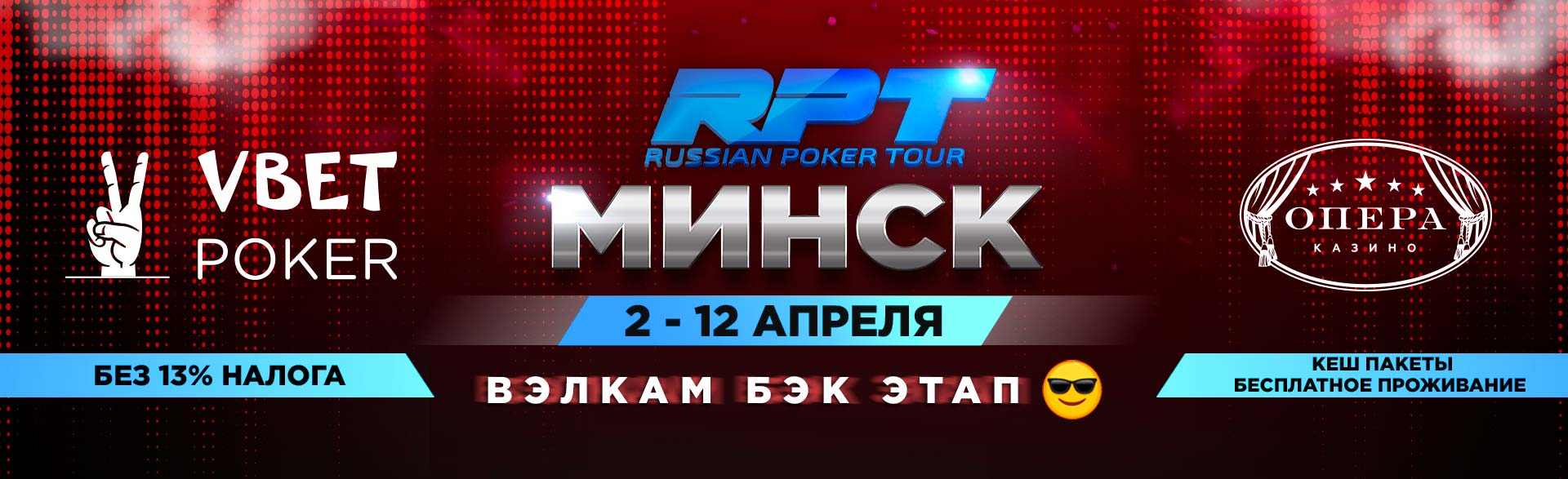Сателлиты на Vbet Russian Poker Tour